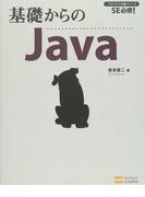 基礎からのJava (プログラマの種シリーズ)