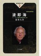 波即海 イェーガー虚雲の神秘思想と禅 (東西霊性文庫)