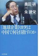 「地球企業トヨタ」は中国で何を目指すのか 奥田碩のトヨタイズム
