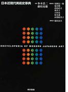 日本近現代美術史事典