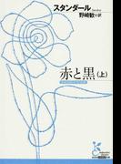 赤と黒 十九世紀年代記 上 (光文社古典新訳文庫)(光文社古典新訳文庫)