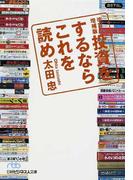 投資をするならこれを読め 改訂増補版 (日経ビジネス人文庫)(日経ビジネス人文庫)
