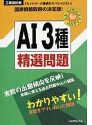 工事担任者AI3種精選問題