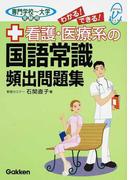 わかる!できる!看護・医療系の国語常識頻出問題集 専門学校〜大学受験用 (メディカルVブックス)