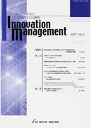 イノベーション・マネジメント研究 No.3(2007)