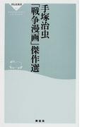 手塚治虫「戦争漫画」傑作選(祥伝社新書) 2巻セット(祥伝社新書)