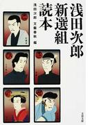 浅田次郎新選組読本 (文春文庫)(文春文庫)