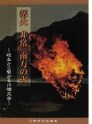 篝火 非常 南方の火 岐阜から繫がる川端文学 川端康成短編集