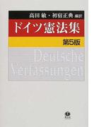 ドイツ憲法集 第5版