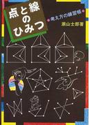 点と線のひみつ (考え方の練習帳)