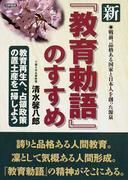 新『教育勅語』のすすめ 戦前、品格ある国家と日本人を創った源泉 教育再生へ、占領政策の置土産を一掃しよう