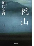 祝山 文庫書下ろし/長編ホラー小説