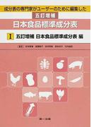 成分表の専門家がユーザーのために編集した五訂増補日本食品標準成分表 1 五訂増補日本食品標準成分表編