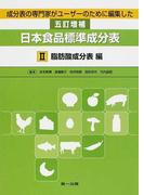 成分表の専門家がユーザーのために編集した五訂増補日本食品標準成分表 2 脂肪酸成分表編