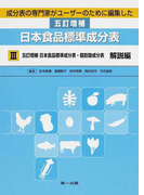 成分表の専門家がユーザーのために編集した五訂増補日本食品標準成分表 3 五訂増補日本食品標準成分表・脂肪酸成分表解説編