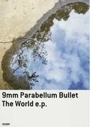9mmパラベラム・バレット/ザ・ワールドe.p. (バンド・スコア)
