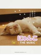 にゃんこTHE MUSIC にゃんこTHE MOVIEオリジナル・サウンドトラック (ピアノ・ソロ)