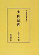 大山信仰 オンデマンド版 (民衆宗教史叢書)