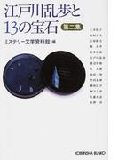 江戸川乱歩と13の宝石 第2集 (光文社文庫)(光文社文庫)