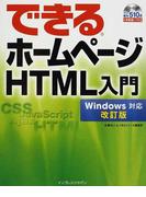 できるホームページHTML入門 改訂版