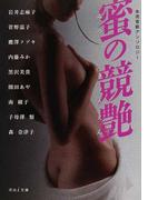 蜜の競艶 女流官能アンソロジー (河出i文庫)(河出i文庫)