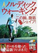 ノルディックウォーキング Starting book 二の腕、腹筋をギュギュッとシェイプ! (よくわかるDVD+BOOK SJ sports)