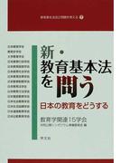 新・教育基本法を問う 日本の教育をどうする (教育基本法改正問題を考える)