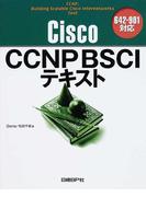 Cisco CCNP BSCIテキスト