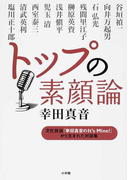 トップの素顔論 文化放送「幸田真音のIt's Mine!」から生まれた対談集