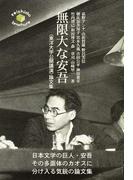 無限大な安吾 〈東洋大学公開講演〉論文集 (seishido brochure)