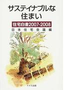 住宅白書 2007−2008 サステイナブルな住まい