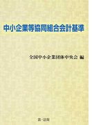 中小企業等協同組合会計基準