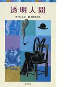 透明人間 (ポプラポケット文庫)(ポプラポケット文庫)