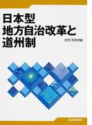 日本型地方自治改革と道州制