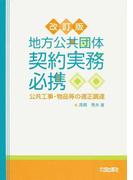 地方公共団体契約実務必携 公共工事・物品等の適正調達 改訂版