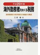 海外勤務者をめぐる税務 海外勤務者・来日外国人の両面から解説 平成19年版