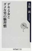 デキる女とダメな男の脳習慣 (角川oneテーマ21)(角川oneテーマ21)