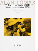 アラン・ローマックス選集 アメリカン・ルーツ・ミュージックの探究1934−1997