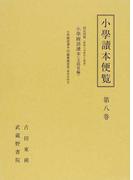 小學讀本便覧 影印 第8巻