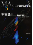 宇宙論 2 宇宙の進化 (シリーズ現代の天文学)