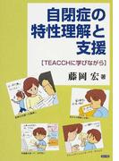 自閉症の特性理解と支援 TEACCHに学びながら
