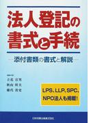 法人登記の書式と手続 添付書類の書式と解説 LPS、LLP、SPC、NPO法人も掲載!
