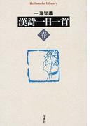 漢詩一日一首 春 (平凡社ライブラリー)(平凡社ライブラリー)