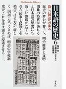 日本語の歴史 6 新しい国語への歩み (平凡社ライブラリー)(平凡社ライブラリー)