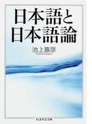 日本語と日本語論 (ちくま学芸文庫)(ちくま学芸文庫)