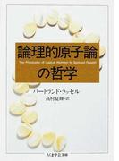 論理的原子論の哲学 (ちくま学芸文庫)(ちくま学芸文庫)