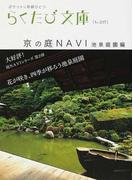 京の庭NAVI 池泉庭園編