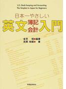 日本一やさしい英文簿記・会計入門