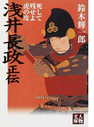浅井長政正伝 死して残せよ虎の皮 (人物文庫)(人物文庫)