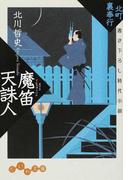 魔笛天誅人 書き下ろし時代小説 (だいわ文庫 北町裏奉行)(だいわ文庫)
